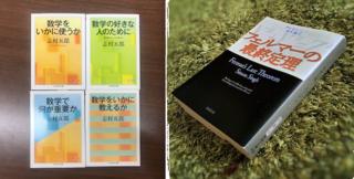 志村五郎 先生の 書籍 と 物語ss.png