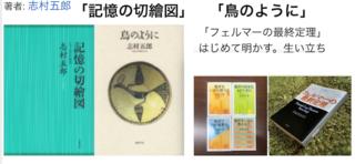 志村五郎 記憶の切繪図 鳥のように 700.png
