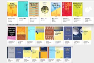 志村五郎先生の書籍(1部)ss.png